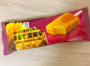 【セブン-イレブン新商品】秋を先取り!ねっとり濃厚なお芋のアイス