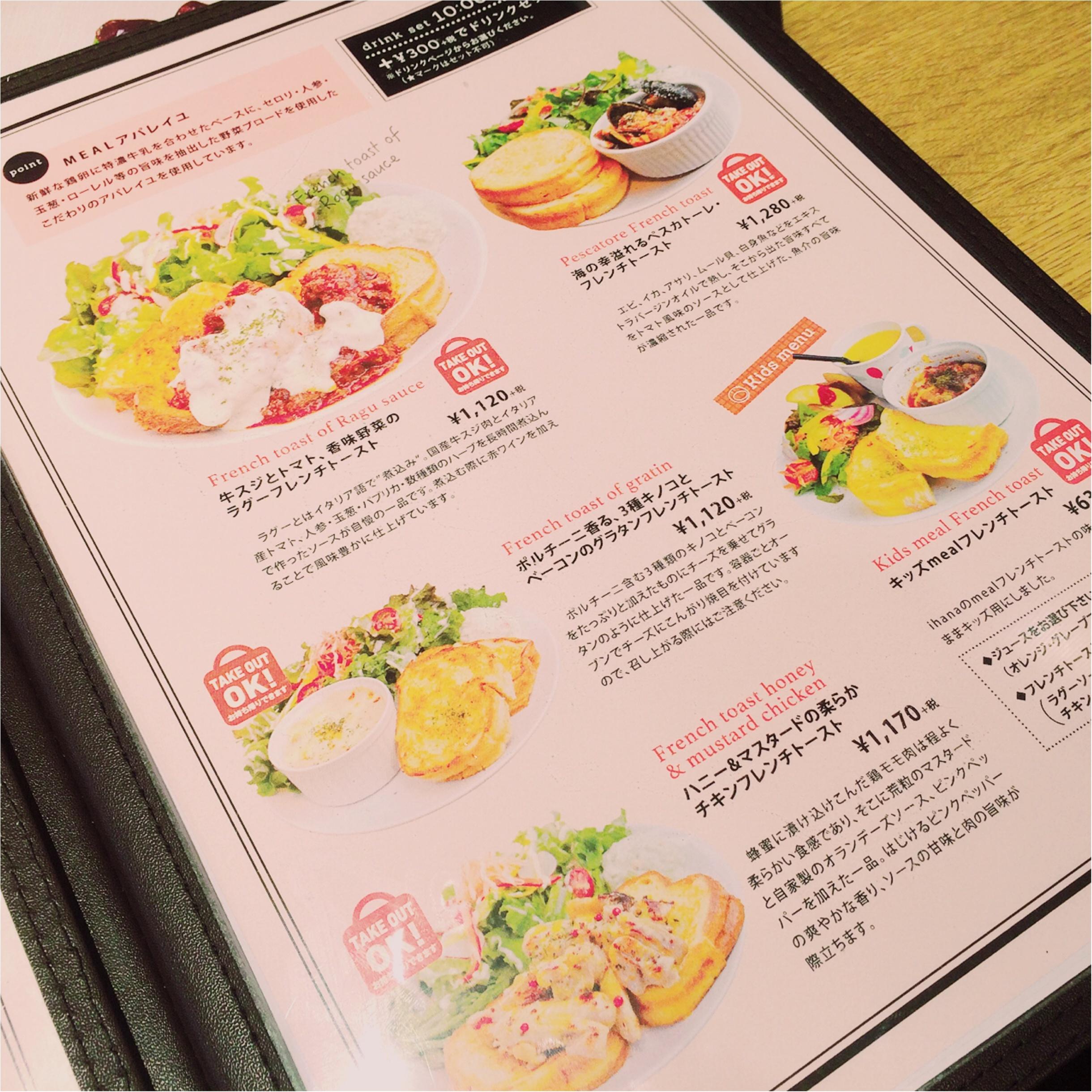 ★読めば絶対食べたくなる♡名古屋に来たら迷わず寄って欲しい、フレンチトースト専門店★_11