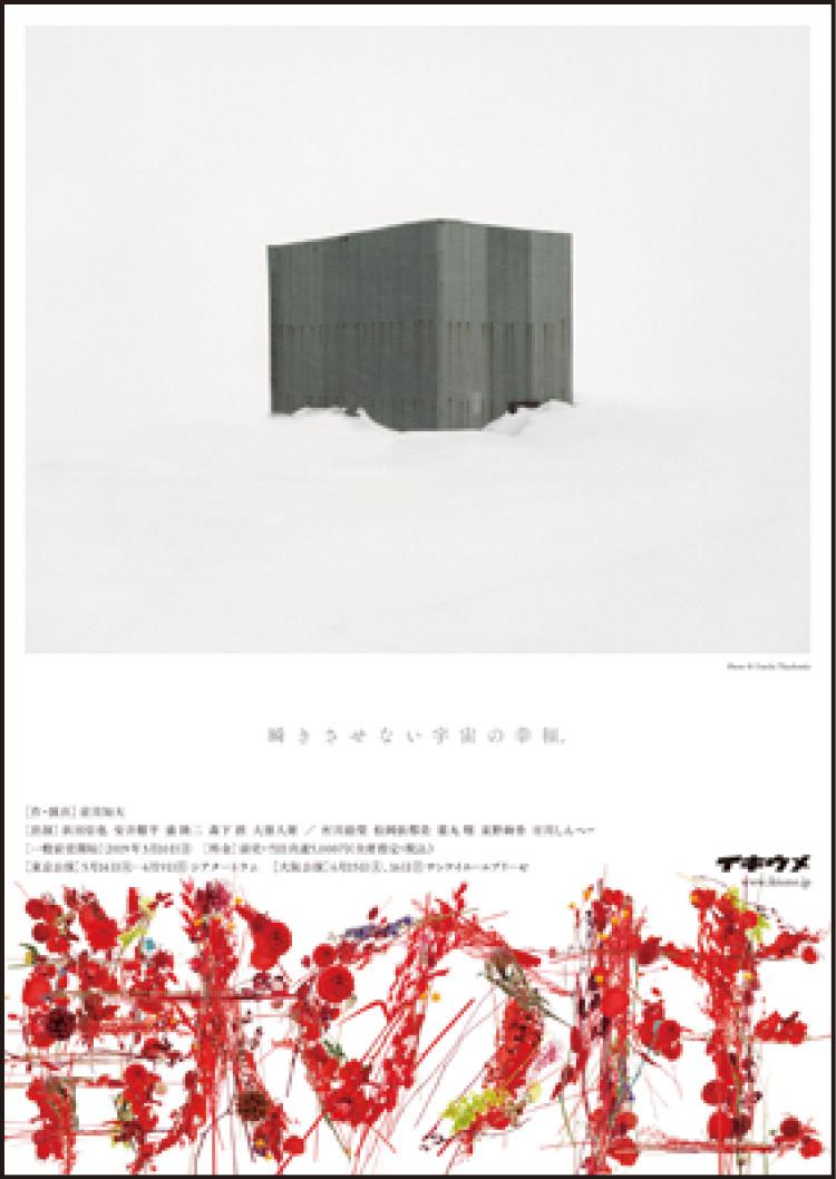 岡田将生さんが、シェイクスピア作品『ハムレット』に登場。恋人役には黒木華さん。【オススメ☆ステージ】_3