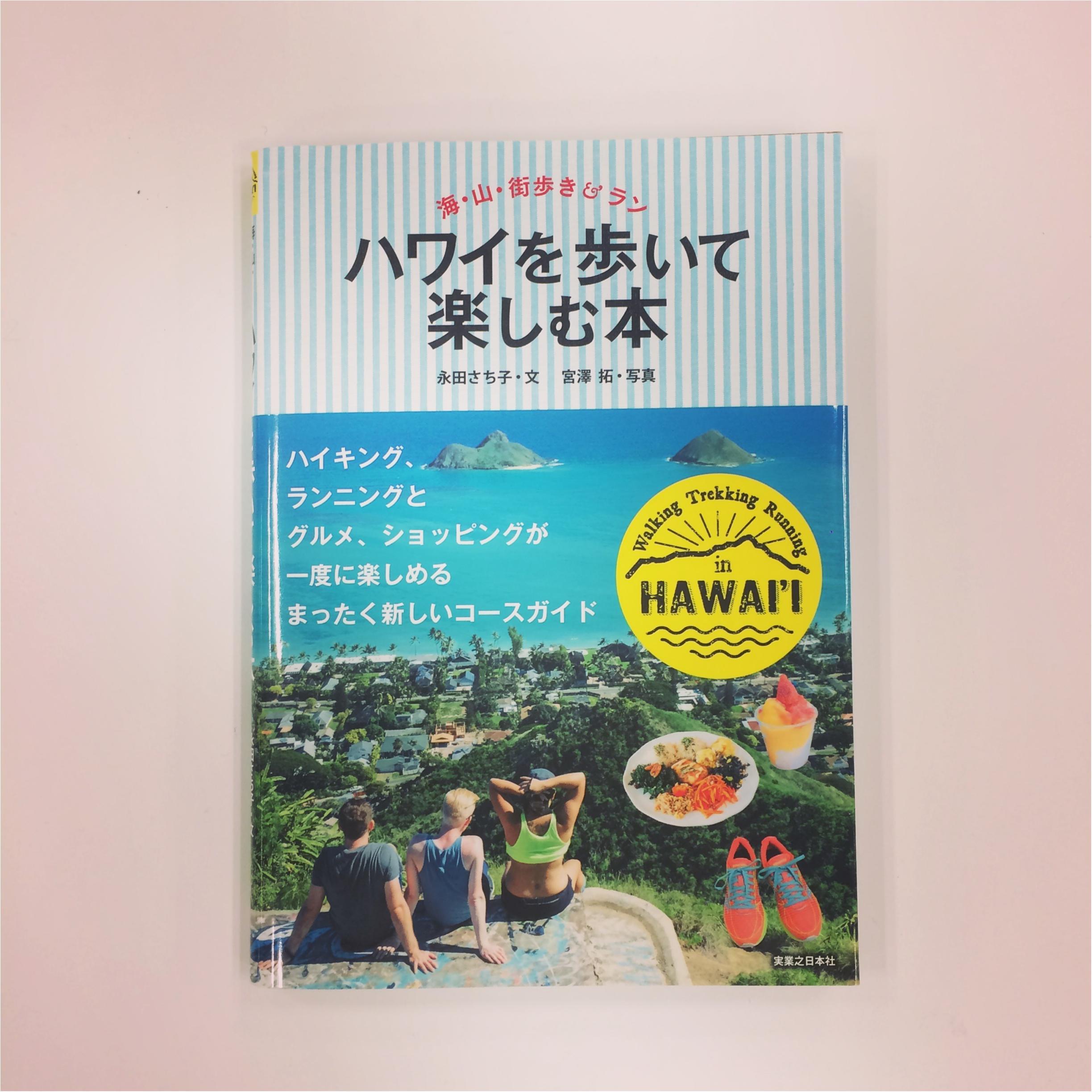 お散歩からトレッキングまで。『ハワイを歩いて楽しむ本』でいつもと違うハワイを発見!_1