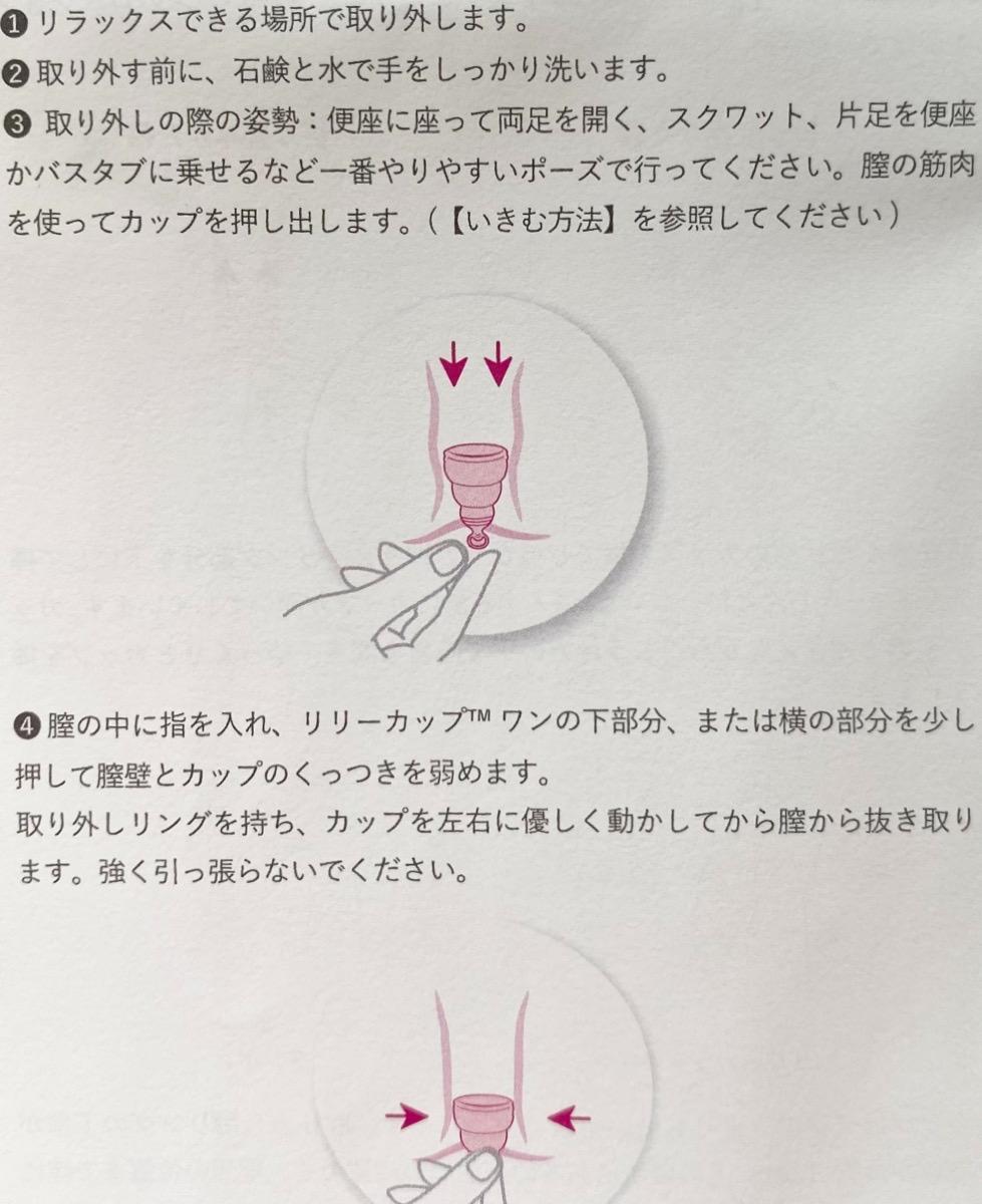 INTIMINAの折りたためる月経カップ『リリーカップ™️ ワン』の使い方