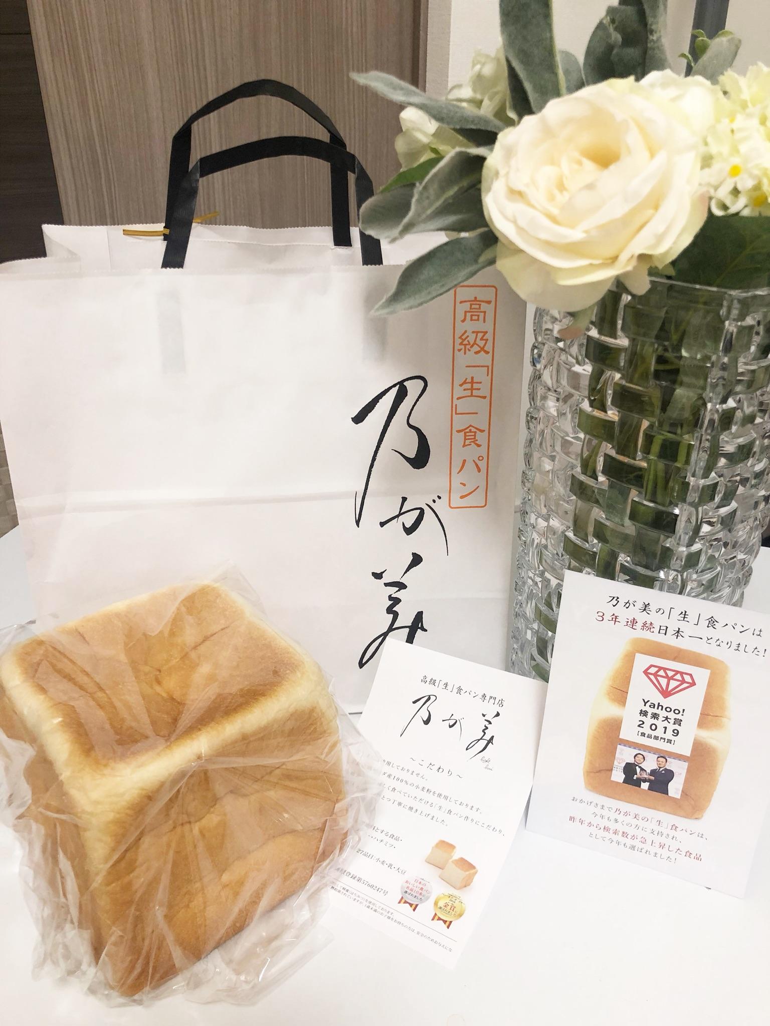 【官公庁OLが選ぶプチ手土産】3年連続日本No.1♡高級食パンでリッチなおうち時間୨୧_1