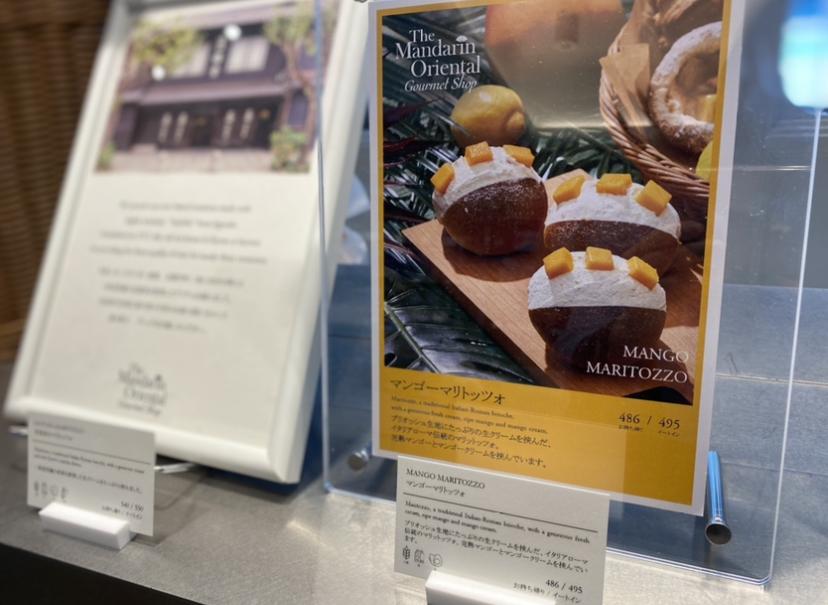 【今年のトレンドスイーツ】マンダリン オリエンタル東京のマリトッツォを食べてみた_5