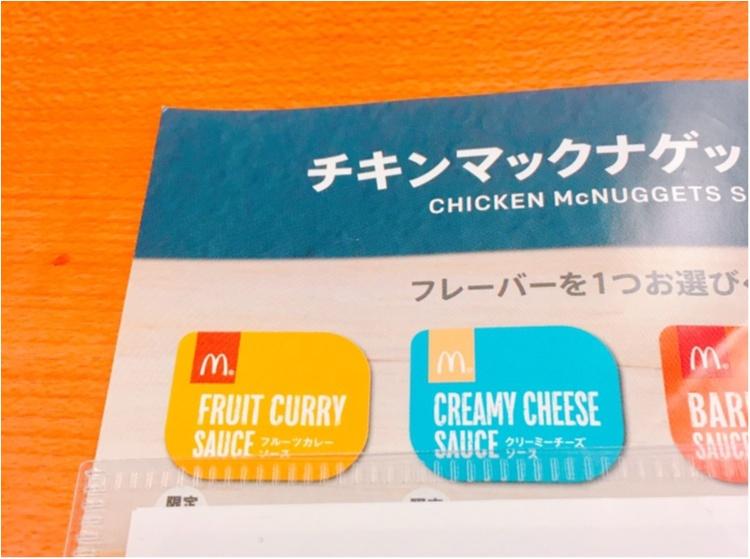 """《食べれるのはいまだけ!》チキンマックナゲットの""""NEWソース""""が美味しすぎっ♡!_3"""