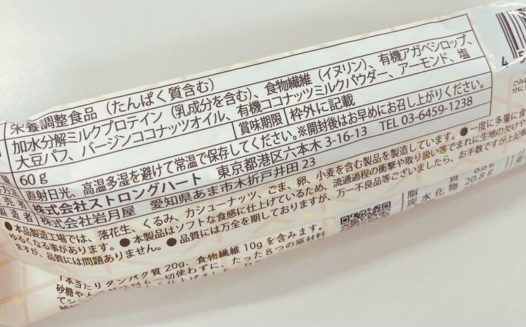 【砂糖ゼロ】ダイエットにオススメおやつ_2
