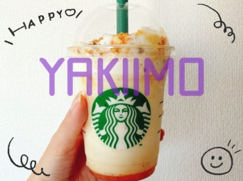9/22発売!【スタバ新作】期間限定 #焼き芋フラペチーノ◎