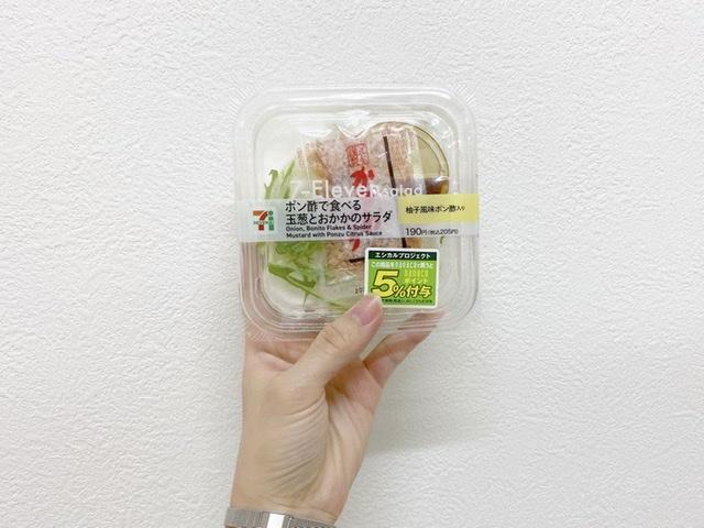 【セブンイレブン】美味しすぎる!おすすめ、ヘルシーコンビニごはん!_2