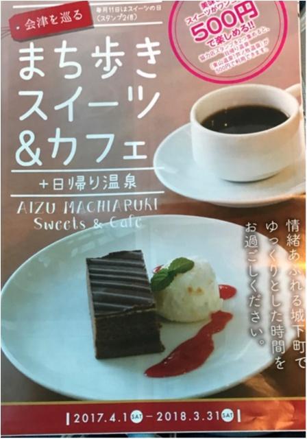 【女子旅におすすめ♡】会津でスイーツ&カフェを巡ってまち歩き。とっても美味しい《ひやあつスイーツ》を発見!_2