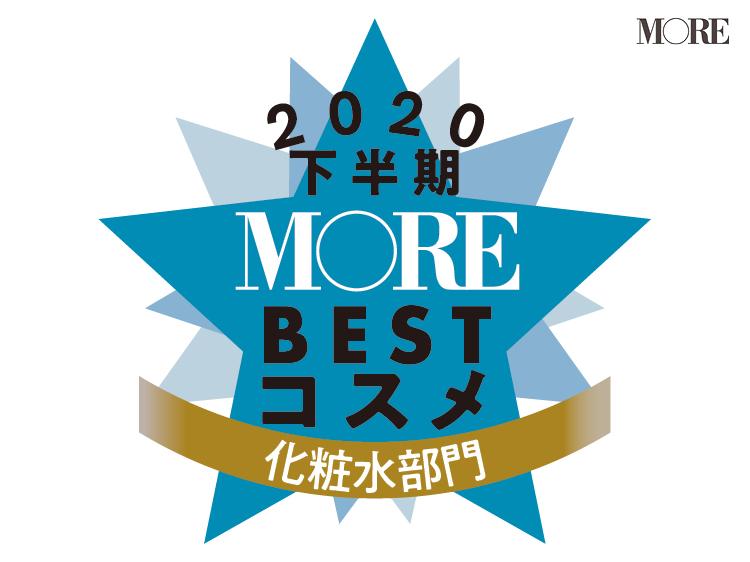 ベストコスメ、化粧水部門ベスト3位を発表!【ベストコスメ2020下半期】_1