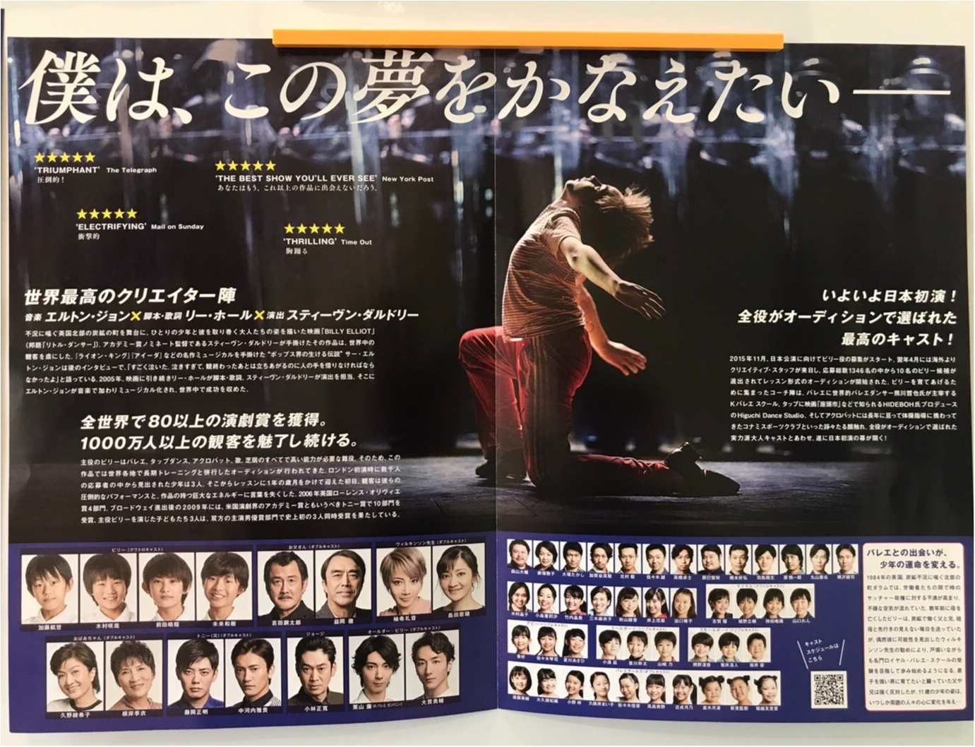 待望のあのミュージカルがついに上演!!日本版【*BILLY ELLIOT*】が注目を集める理由とは。_4