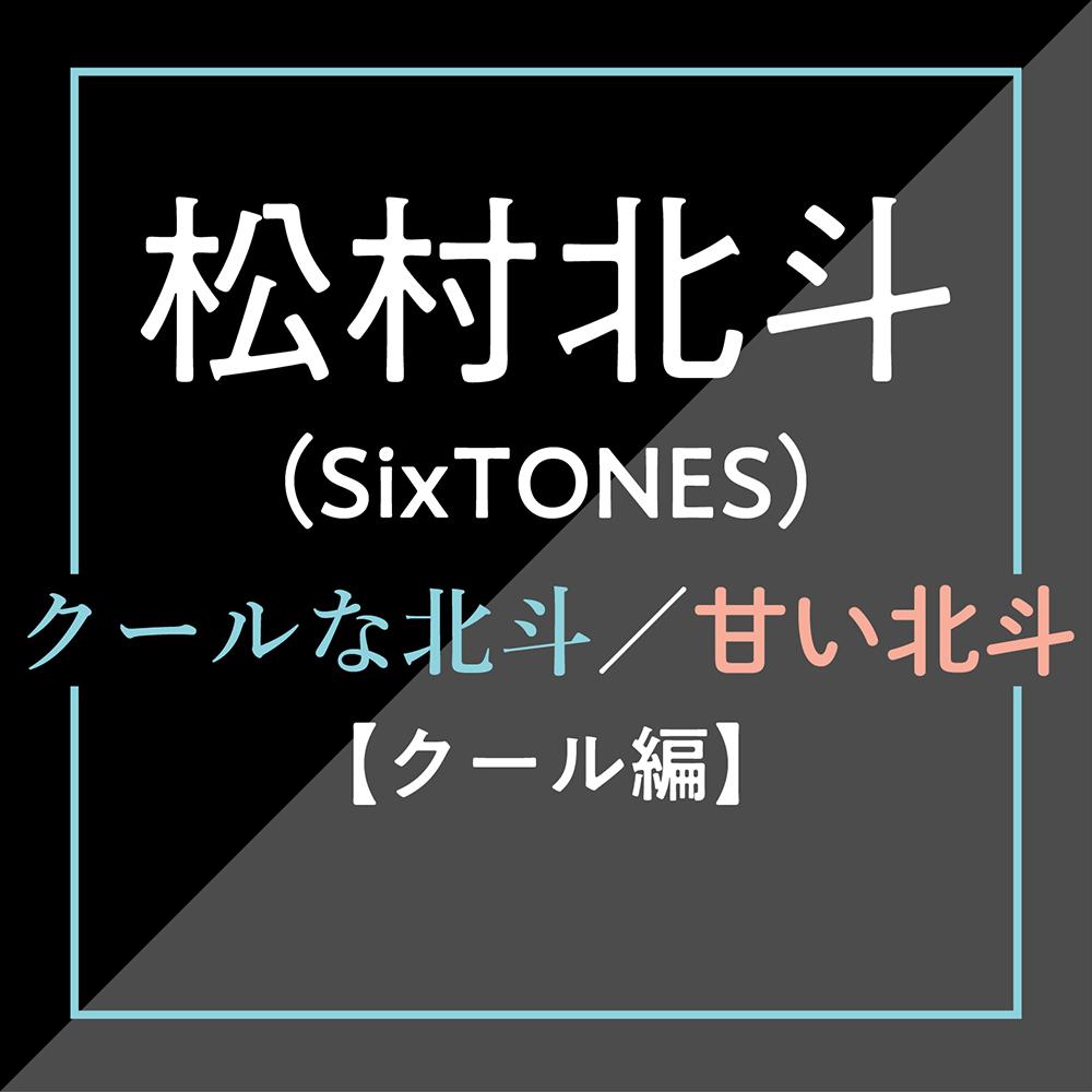 松村北斗(SixTONES)クールな北斗甘い北斗インタビュー