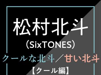 【松村北斗(SixTONES)インタビューVol.1】ツンとしたキミも、優しいキミも、大好きなんだ