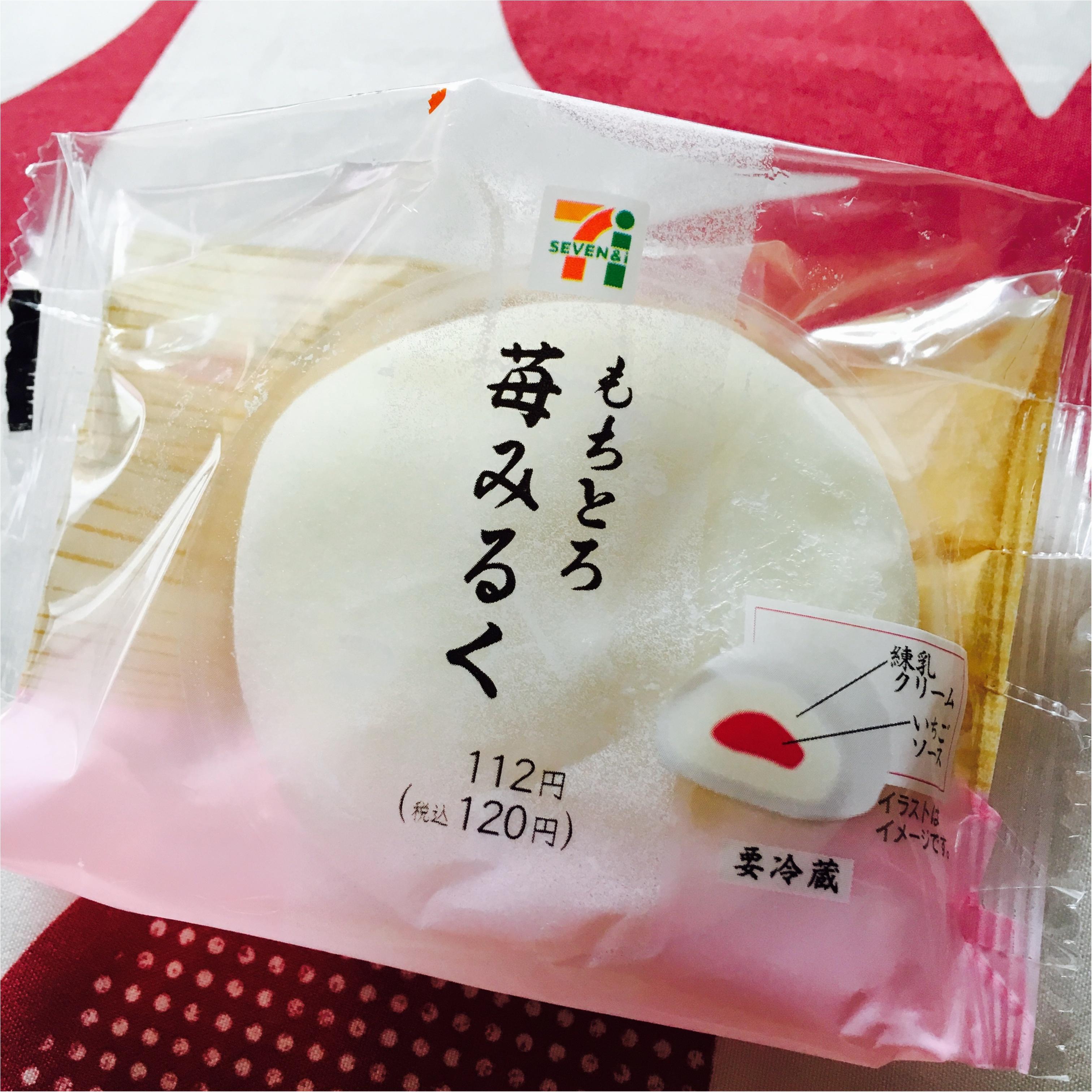 【セブンの新作!】和菓子とクリームどっちも好き❤️女子の夢を叶えたわらび餅!_7