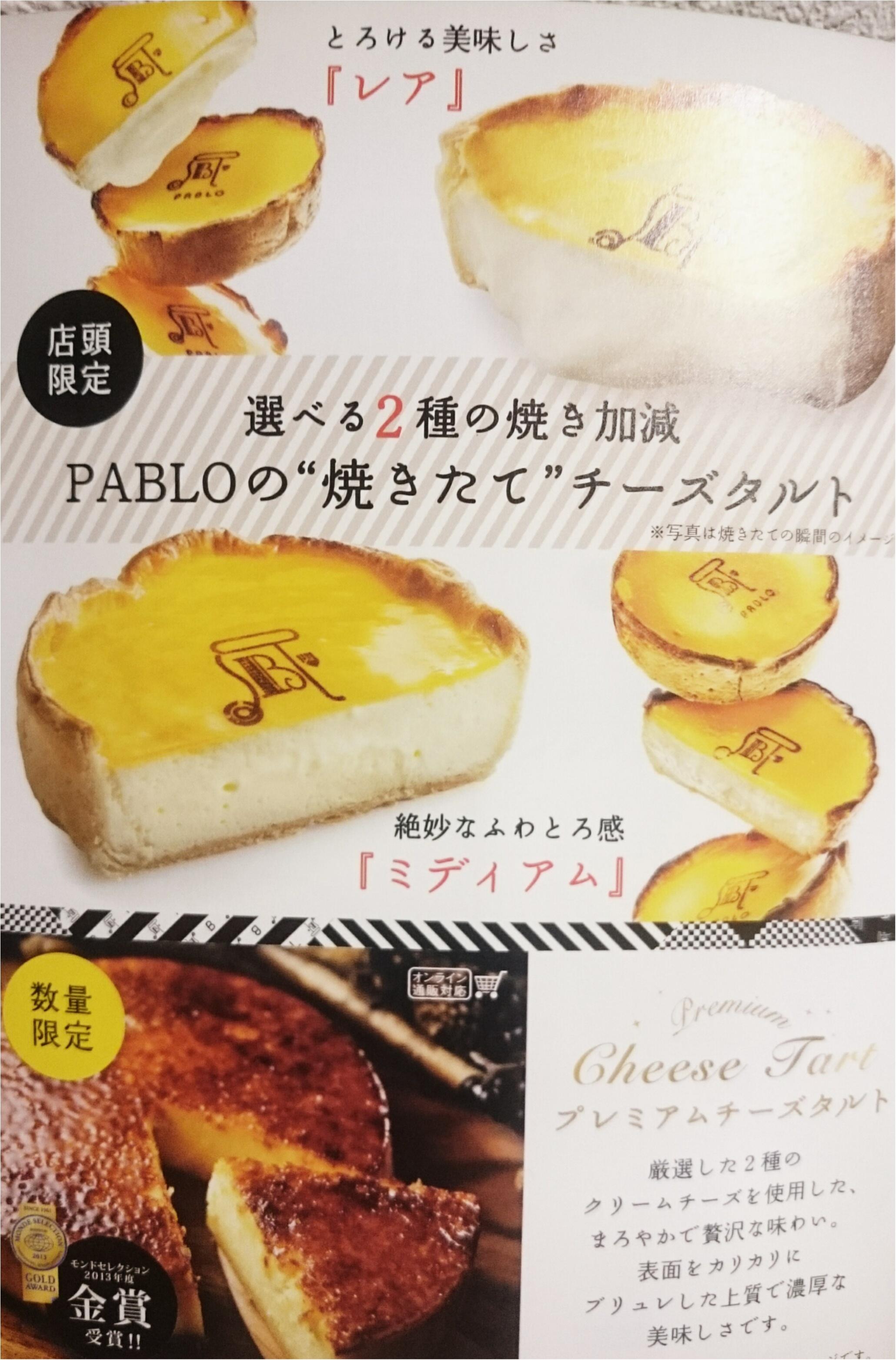 ☆PABLOのminiタルトを全種類食べてみました☆_21