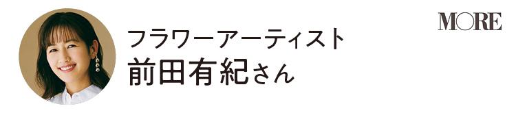 フラワーアーティスト 前田有紀さん