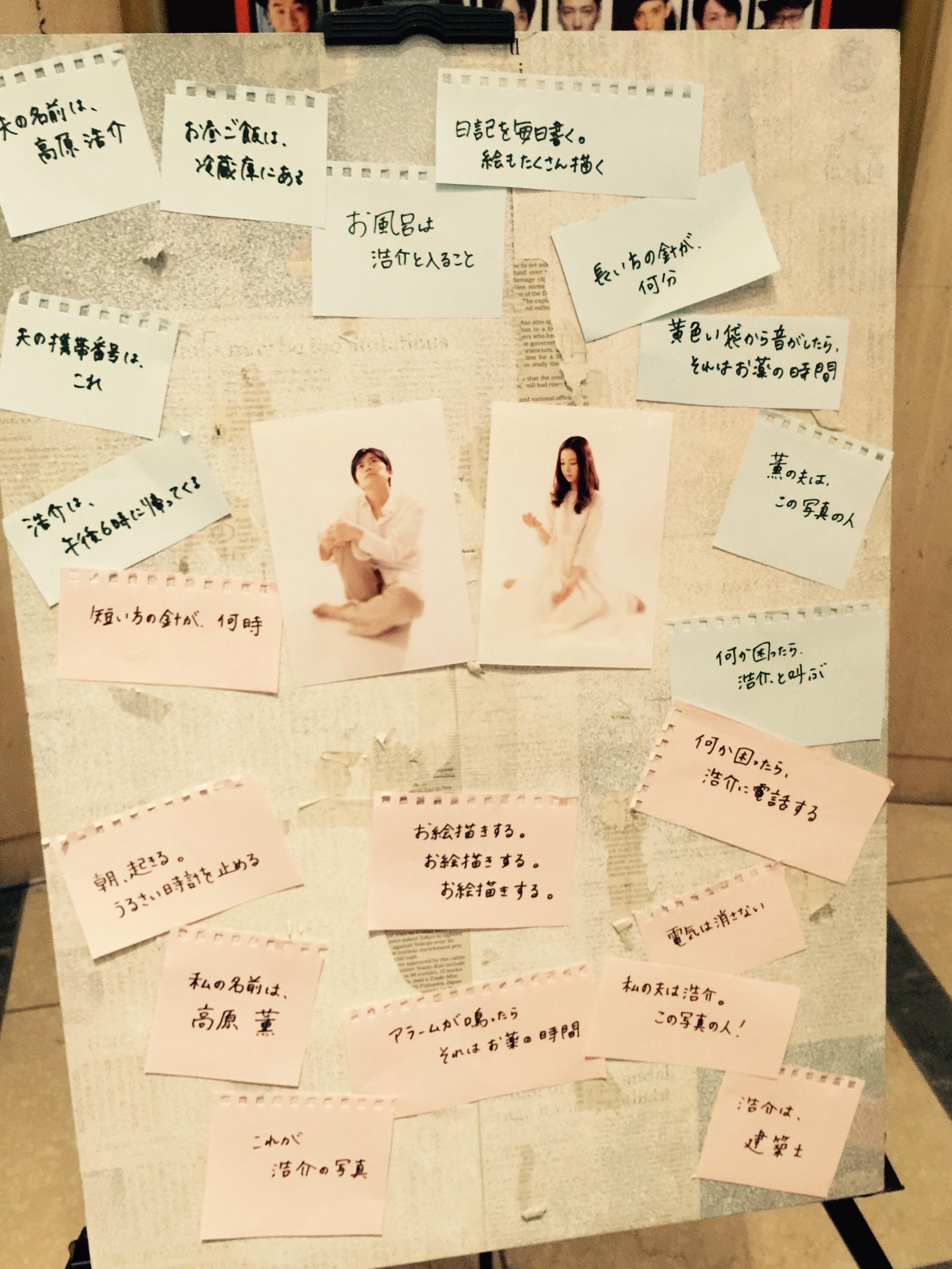 藤澤恵麻ちゃんの朗読劇『私の頭の中の消しゴム』に泣いた!_6