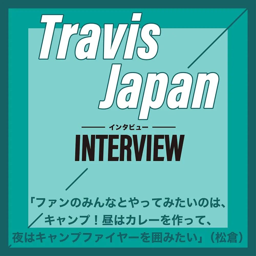 Travis Japanが考える、ファンとやってみたい「とっておきの企画」とは?PhotoGallery_1_3