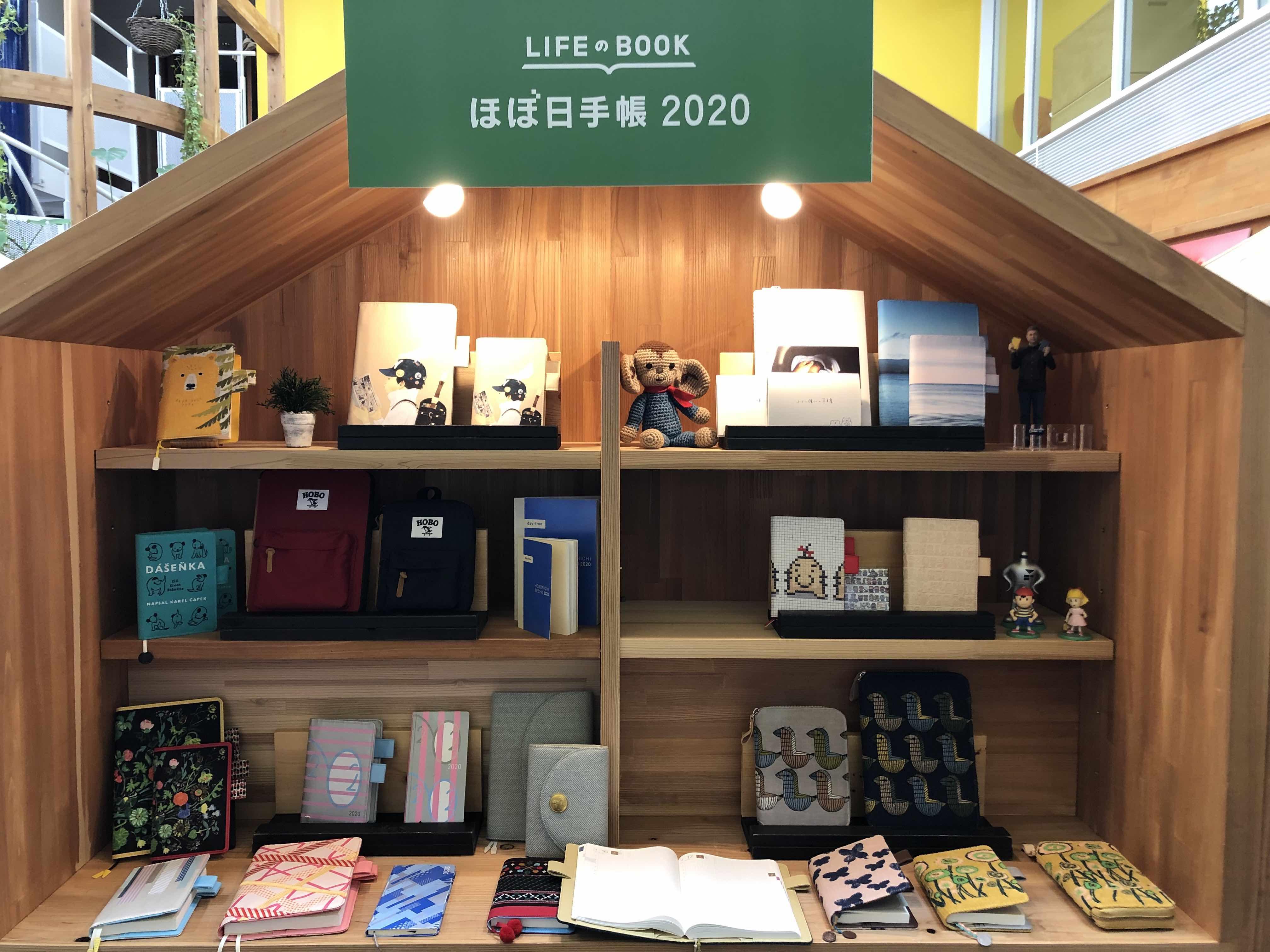 「ほぼ日手帳 2020」おすすめカバー5選!記事Photo Gallery_1_1