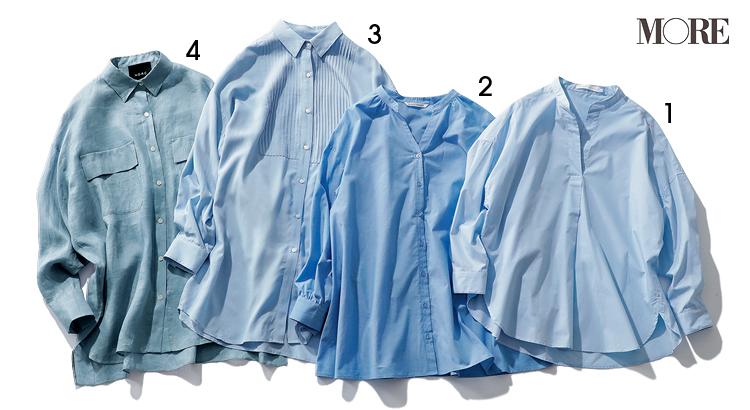 ブルーのシャツのカタログ