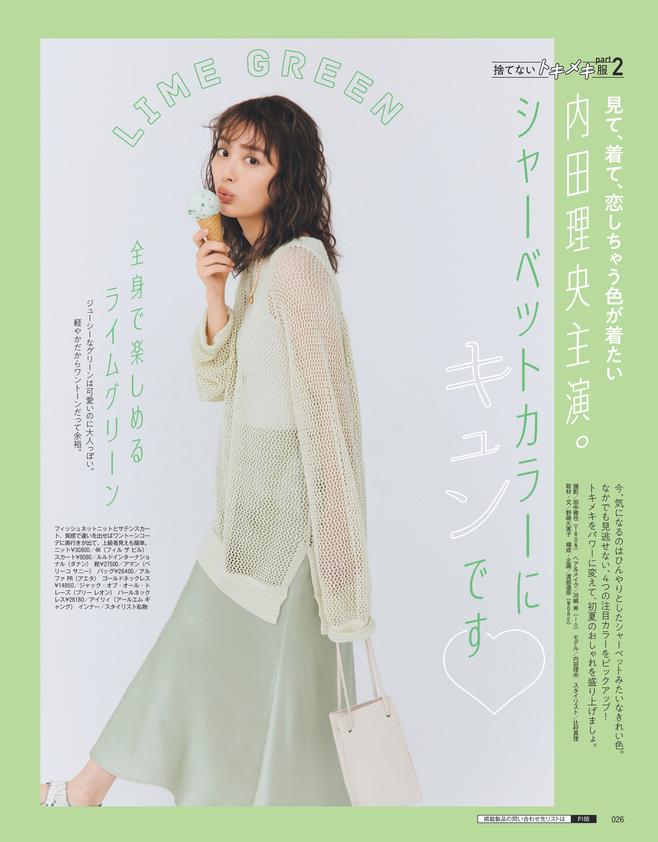 捨てないトキメキ服でおしゃれ愛♡カムバック(3)