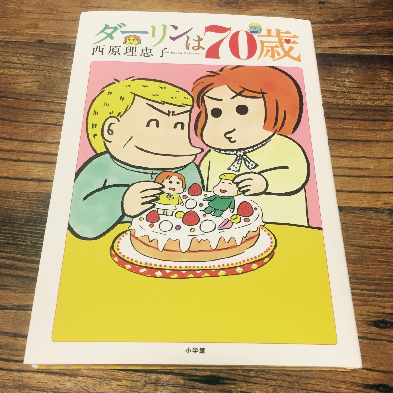 西原理恵子さんの「ダーリンは70歳」。熟年恋愛って初恋よりも甘くて面白くて幸せか?!_1