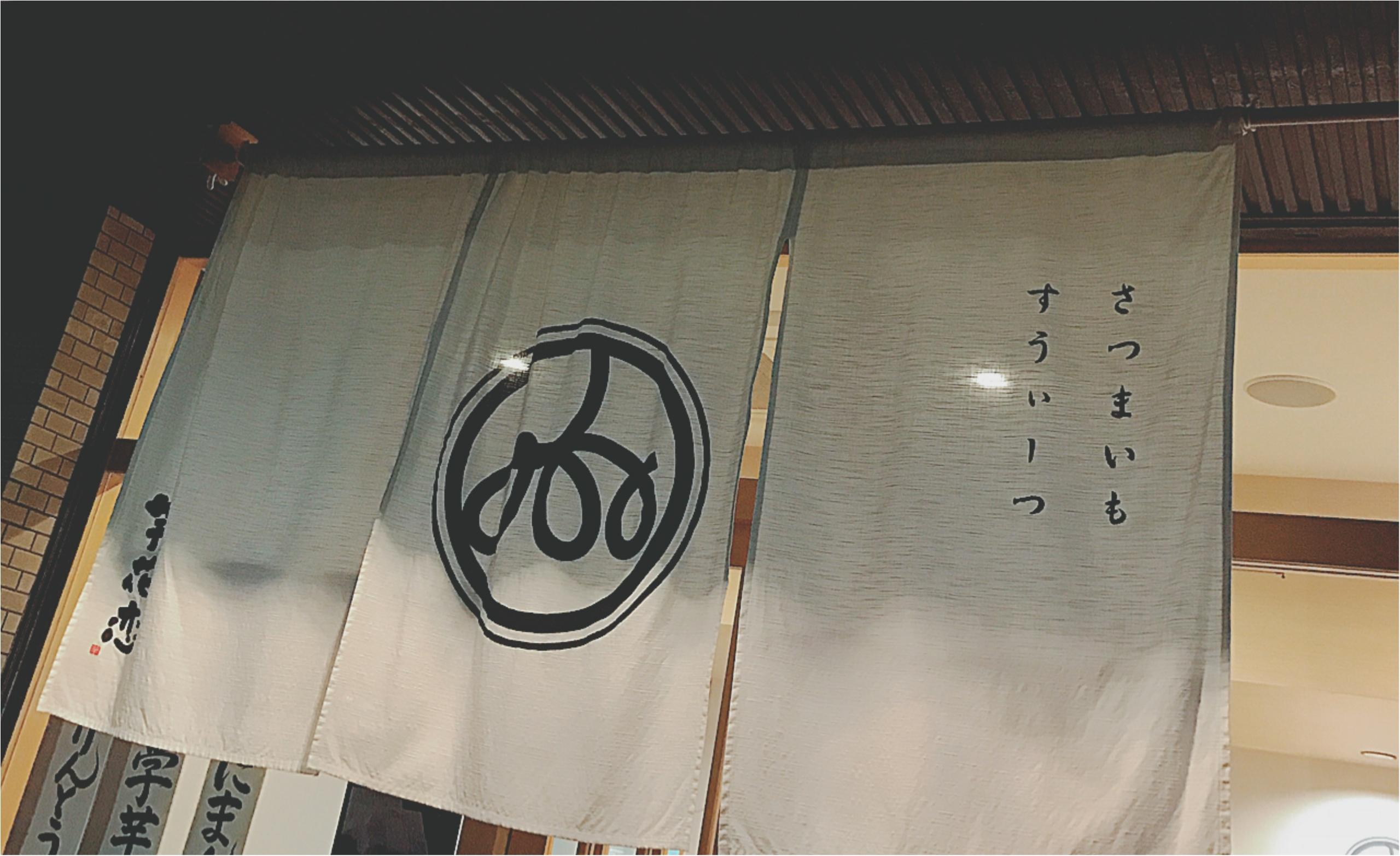 ★お芋好き必見!名古屋のさつま芋スイーツ宝庫はココ!『芋花恋』は行くべきスポットで間違いなし★_2