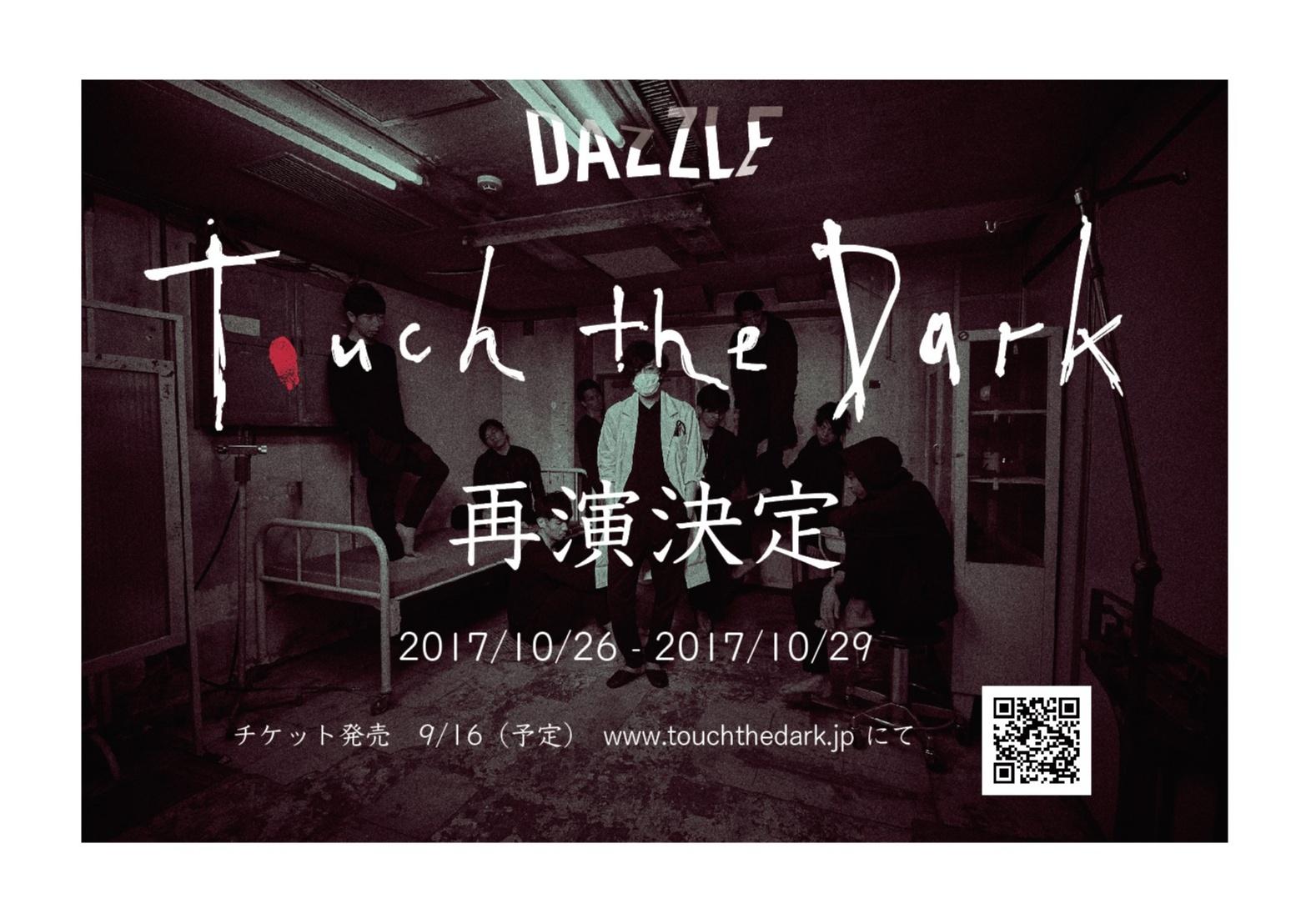 《明日発売開始》初演時は開幕4日目にして全公演完売のイマーシブシアター【DAZZLE「Touch the Dark」】再演決定_1