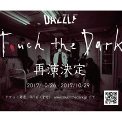 《明日発売開始》初演時は開幕4日目にして全公演完売のイマーシブシアター【DAZZLE「Touch the Dark」】再演決定