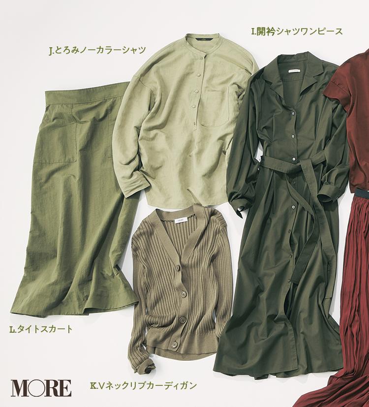 【ベージュ/カーキ/ブラウン】いちばんおしゃれに見える色・買うべきアイテムリスト☆_3