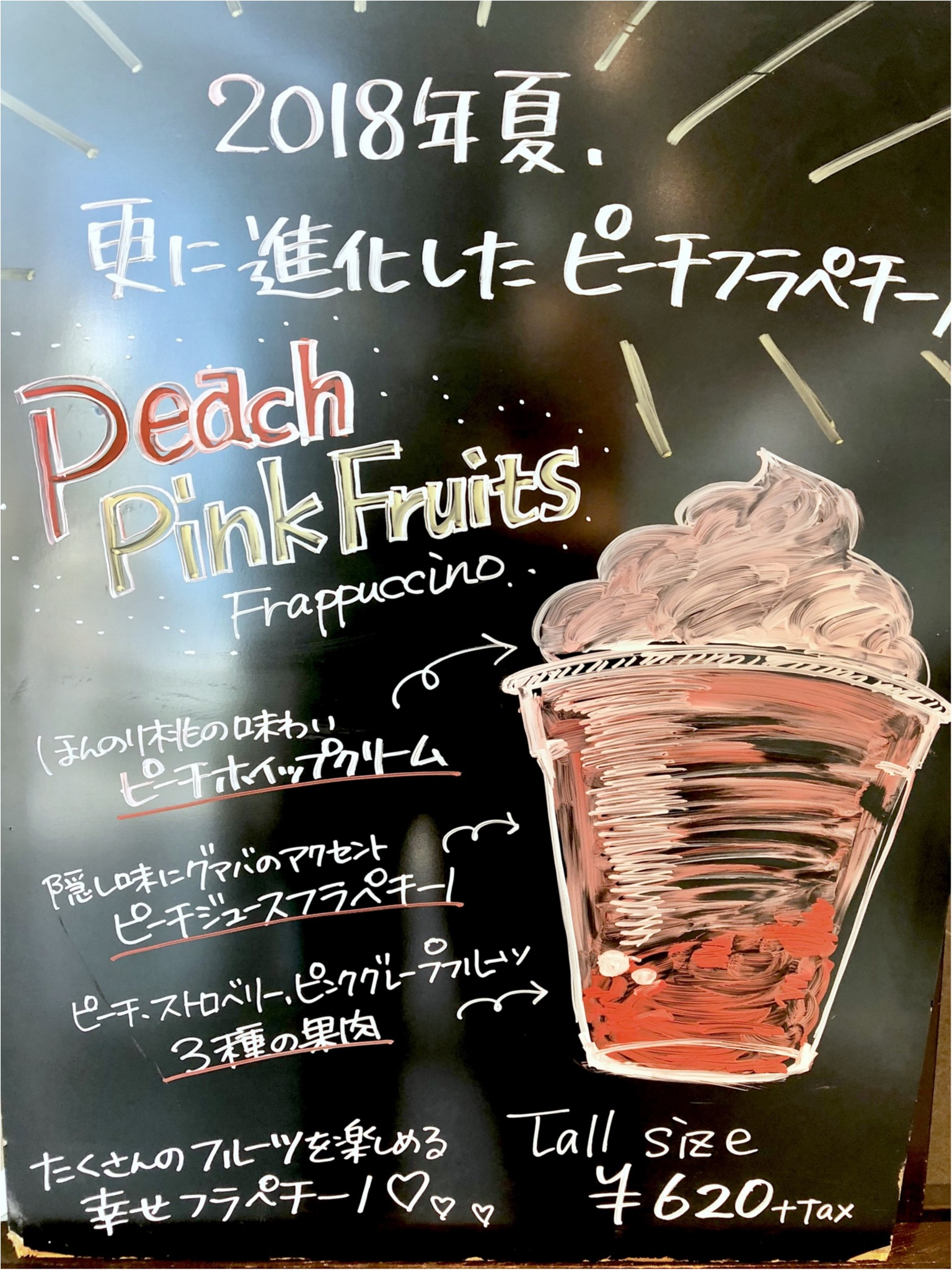 【スタバ】待ってました!!新作《ピーチピンクフルーツフラペチーノ》はとにもかくにも幸せの味❤️_2