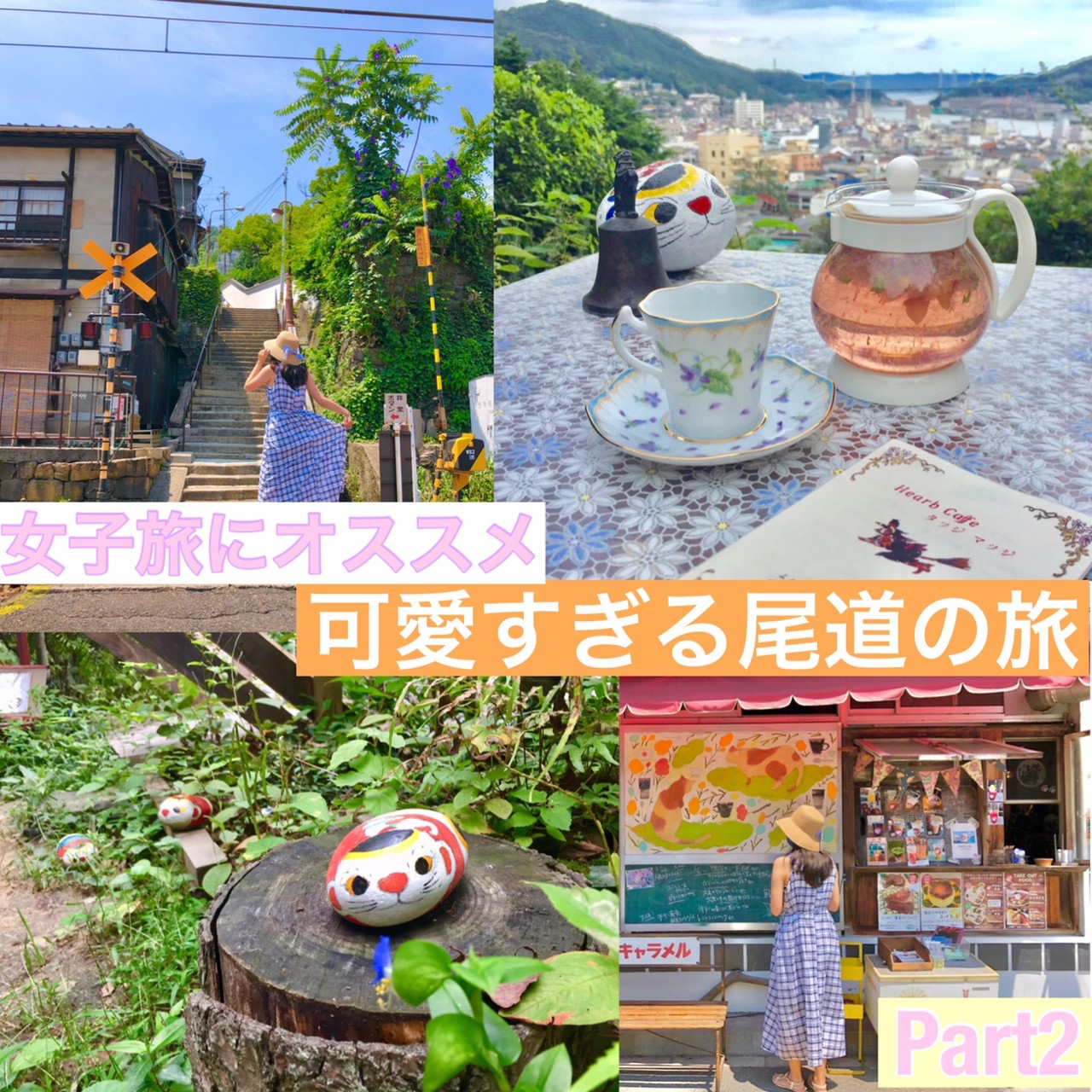 【女子旅でいくならここ】可愛すぎるネコとレモンの街、尾道 後編_1