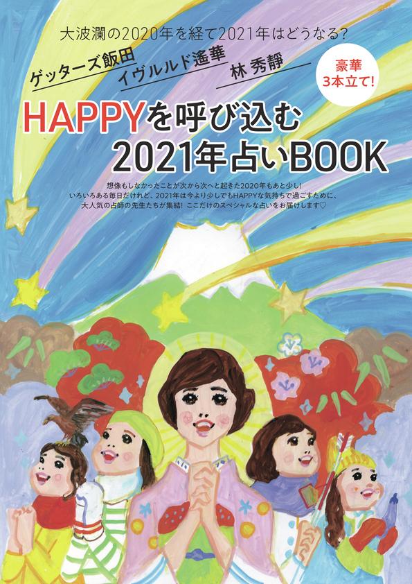 別冊付録 HAPPYを呼び込む 2021年占いBOOK(1)