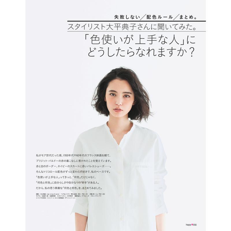 スタイリスト大平典子さんに聞いてみた。「色使いが上手な人にどうしたらなれますか?」(1)