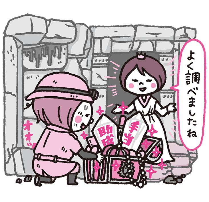 """【オンナの¥マネペディア】今さら聞けない…""""手当・助成""""って?_1"""