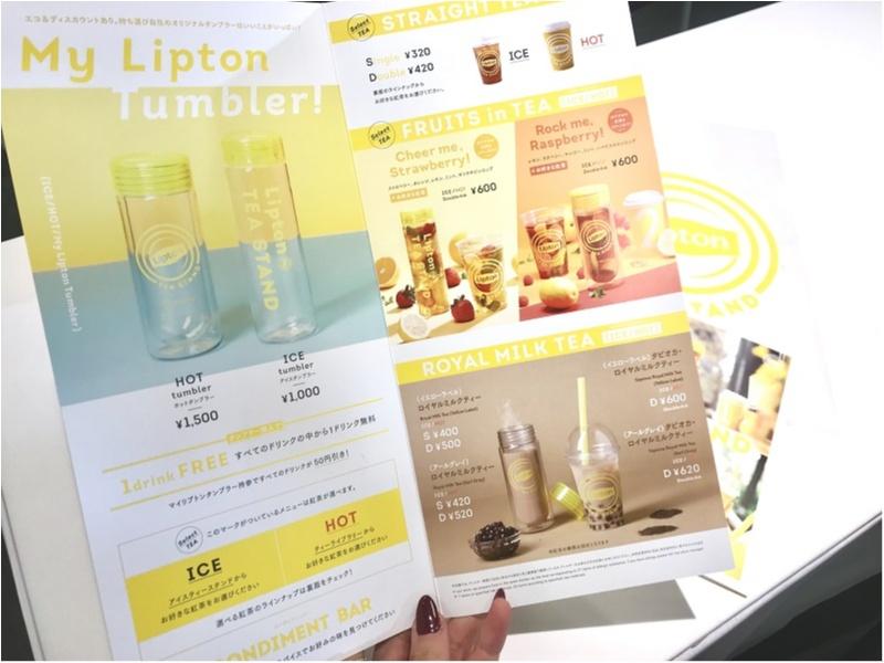 表参道・大阪で大人気のあの『リプトン』イベントがお店になった! 「Lipton Tea Stand」が、札幌北広島・名古屋・博多にオープン★_3