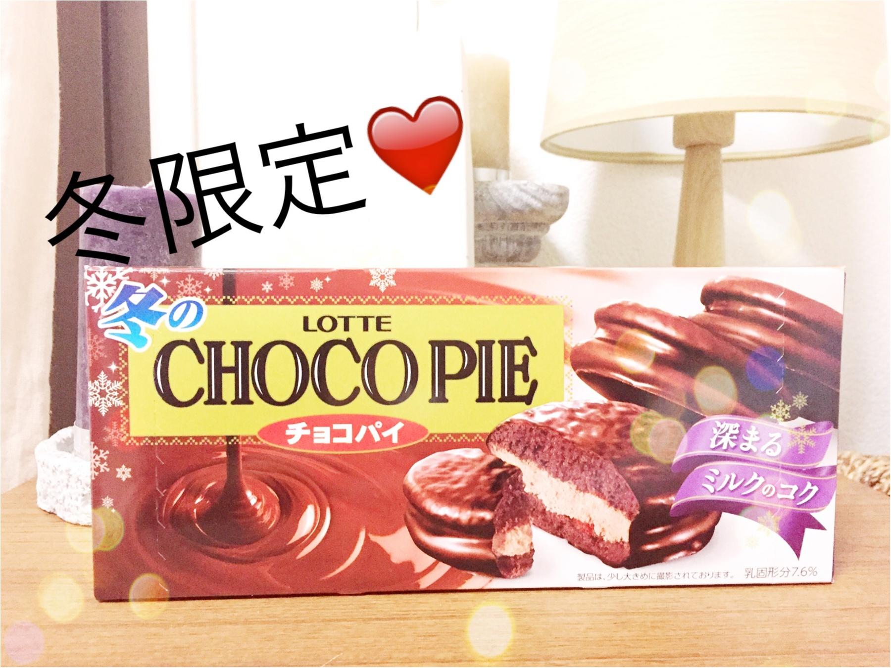 …ஐ ロッテのチョコパイ♪から冬限定♥️がでました! ஐ¨_1