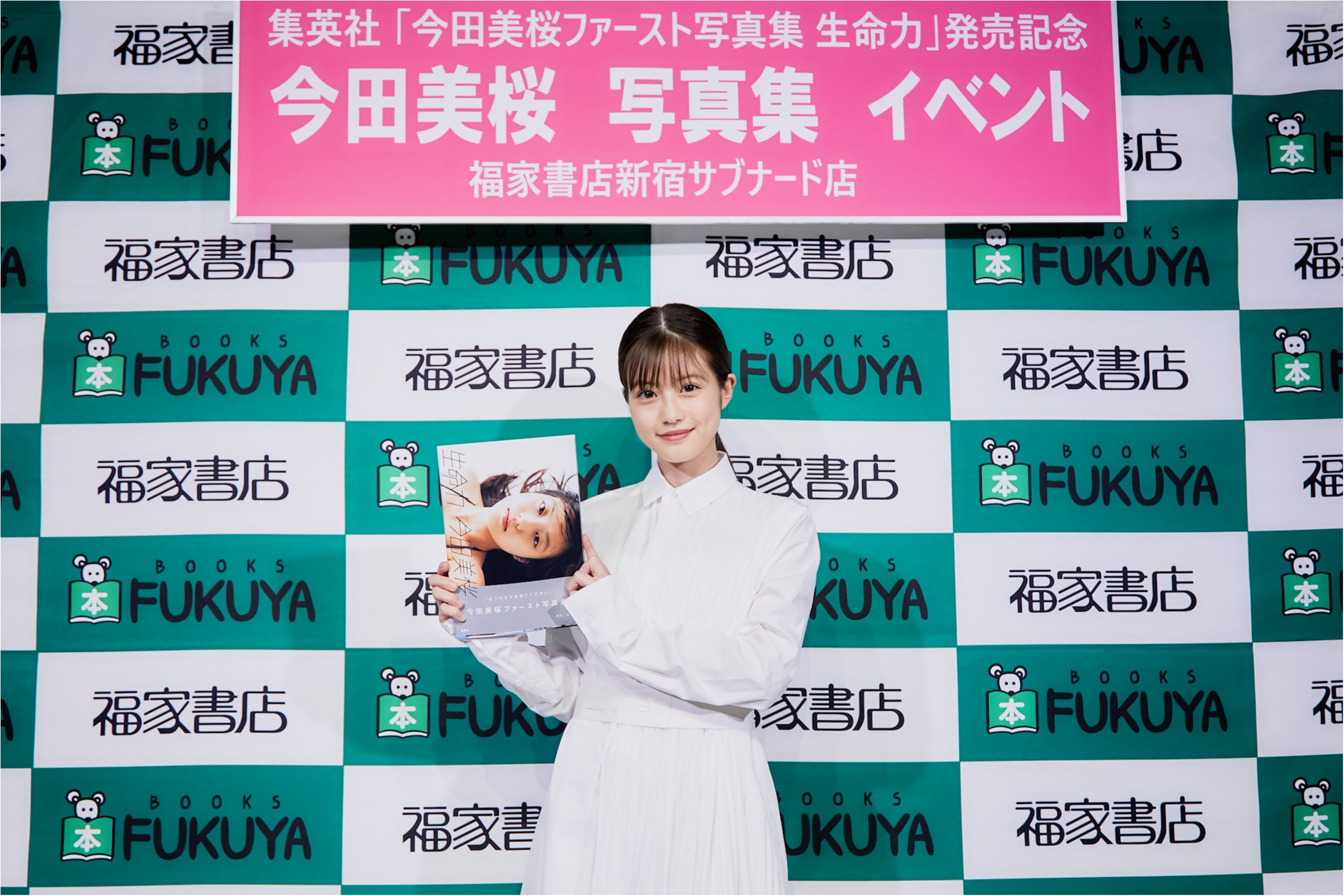【早くも重版決定‼︎】今最も気になる女優・今田美桜さんの1st写真集『生命力』発売記念イベントを直撃レポ♡_1