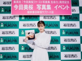 【早くも重版決定‼︎】今最も気になる女優・今田美桜さんの1st写真集『生命力』発売記念イベントを直撃レポ♡