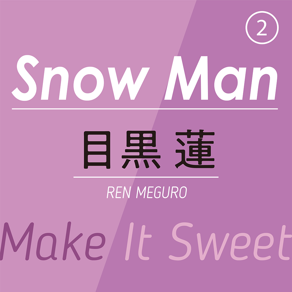 Snow Man「甘い、オモイデ。」PhotoGallery_1_8