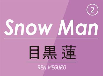 Snow Man② ~ 目黒 蓮 ~ 低音ヴォイスと色気は反則レベル! モデルもこなすパーフェクト男子の「甘い、オモイデ」とは?