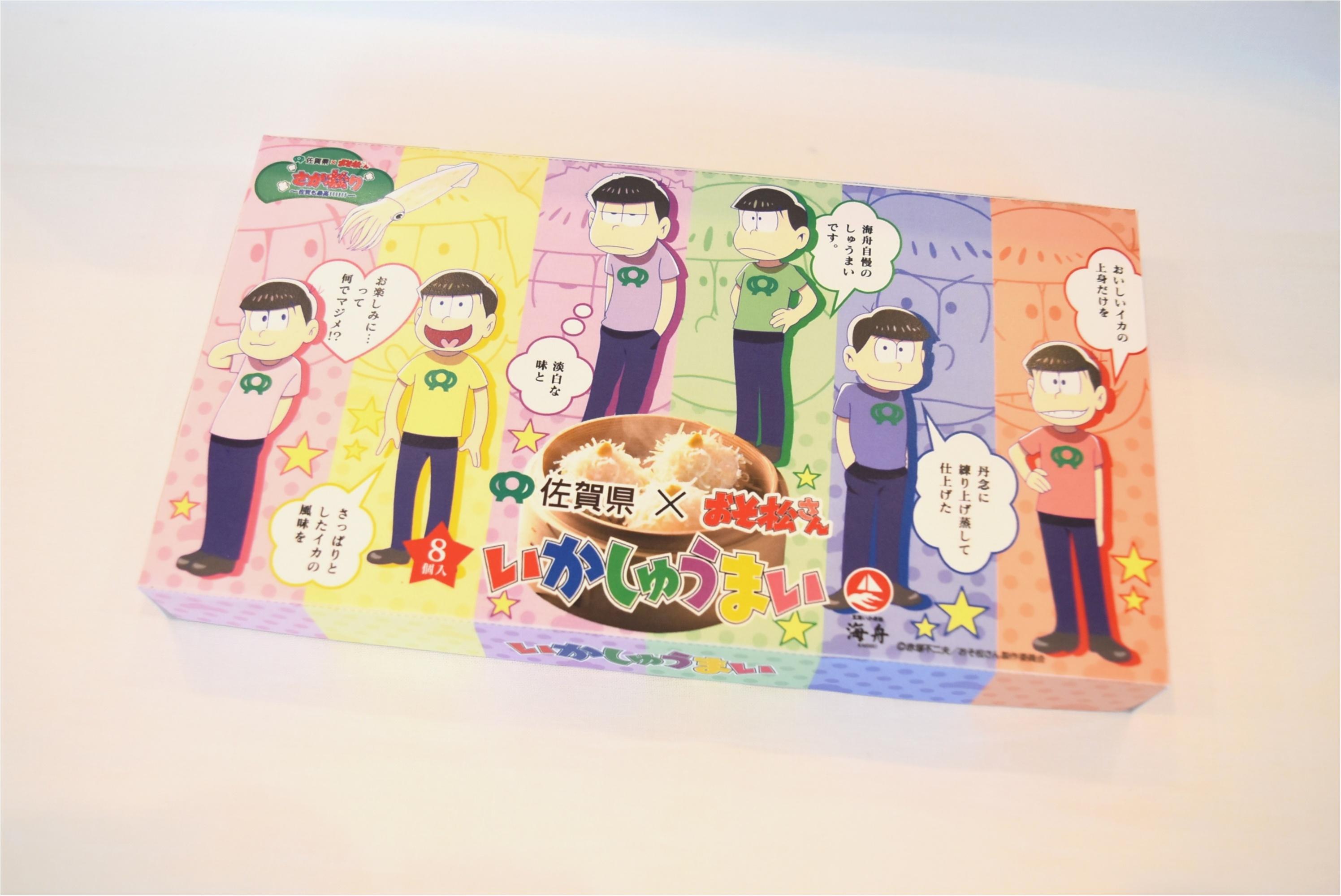 大人気の「おそ松さん」が佐賀県とコラボ!? 『さが松り居酒屋』で六つ子と一緒に飲んできました☆_6