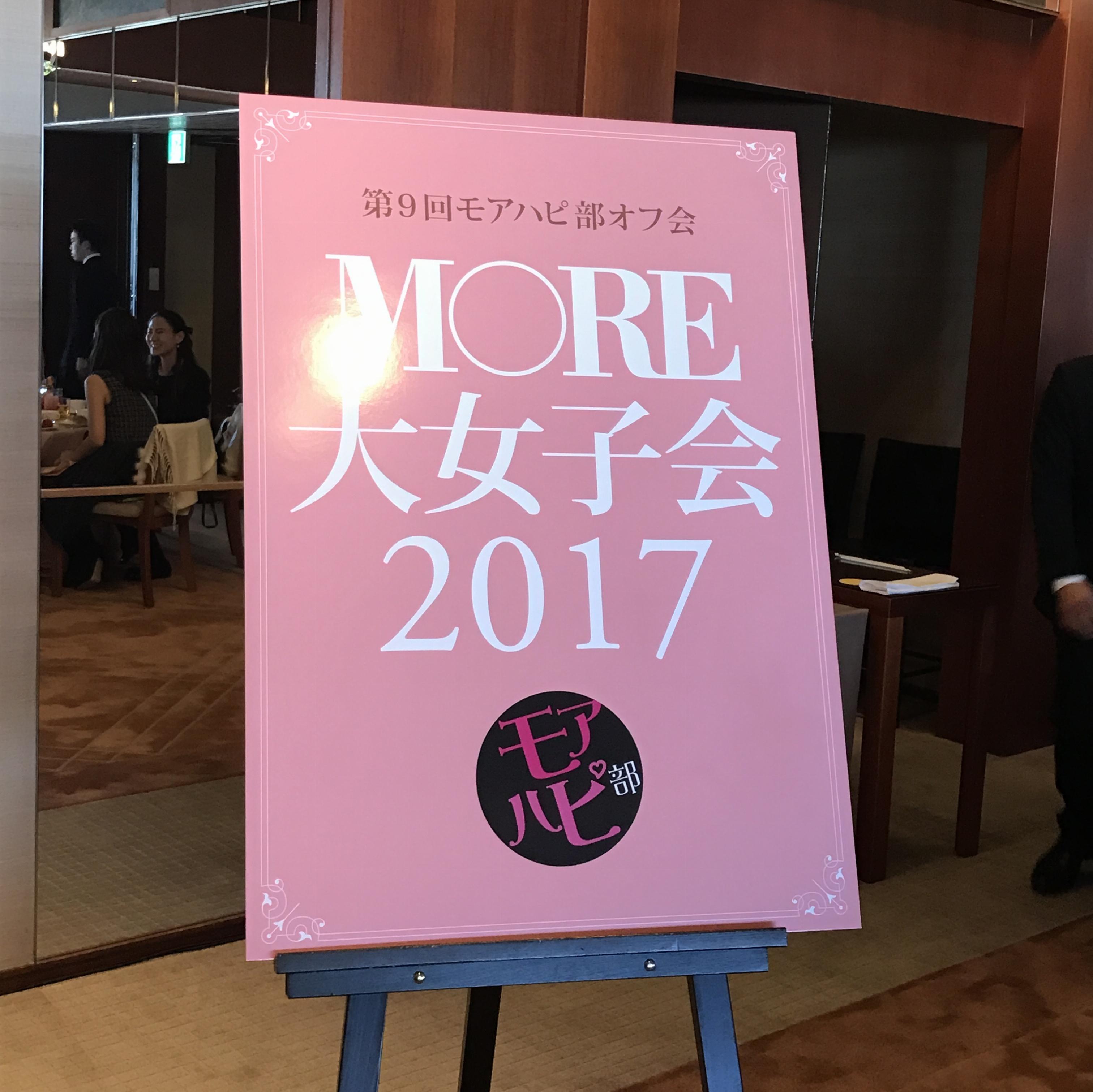 【おでかけ】MORE大女子会2017に行ってきました!お土産レポ♪_2