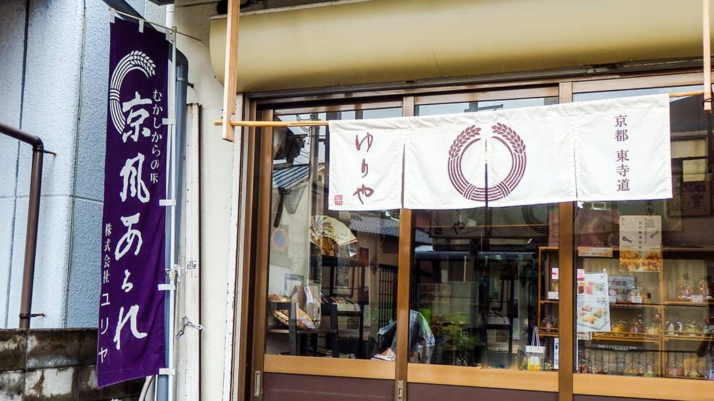 ▲75年の歴史を持つ京都老舗「ゆりや」の写真