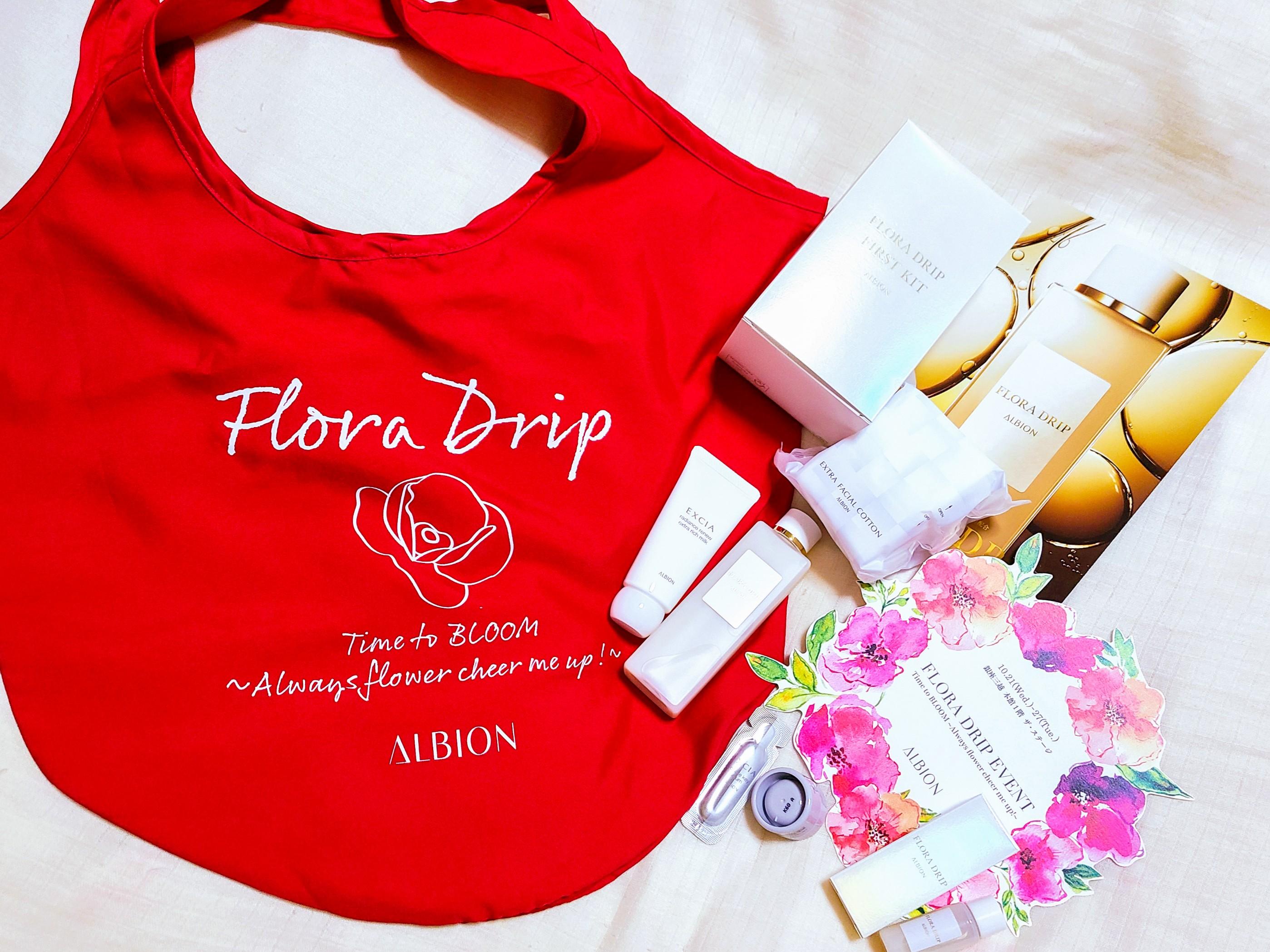 【ALBION】化粧液『FLORA DRIP』が万能過ぎる!!_3