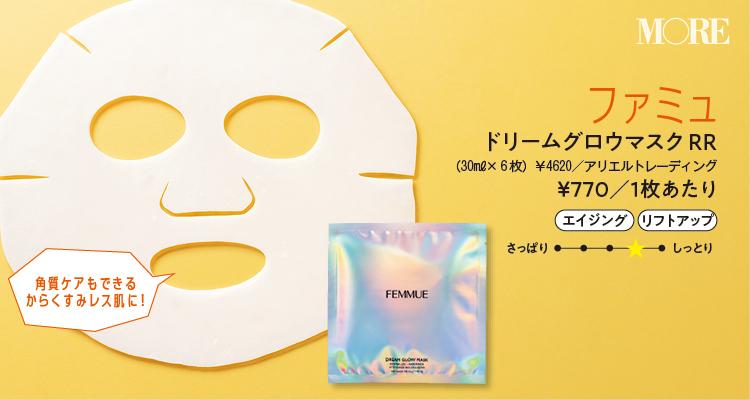 『ファミュ』シートマスク