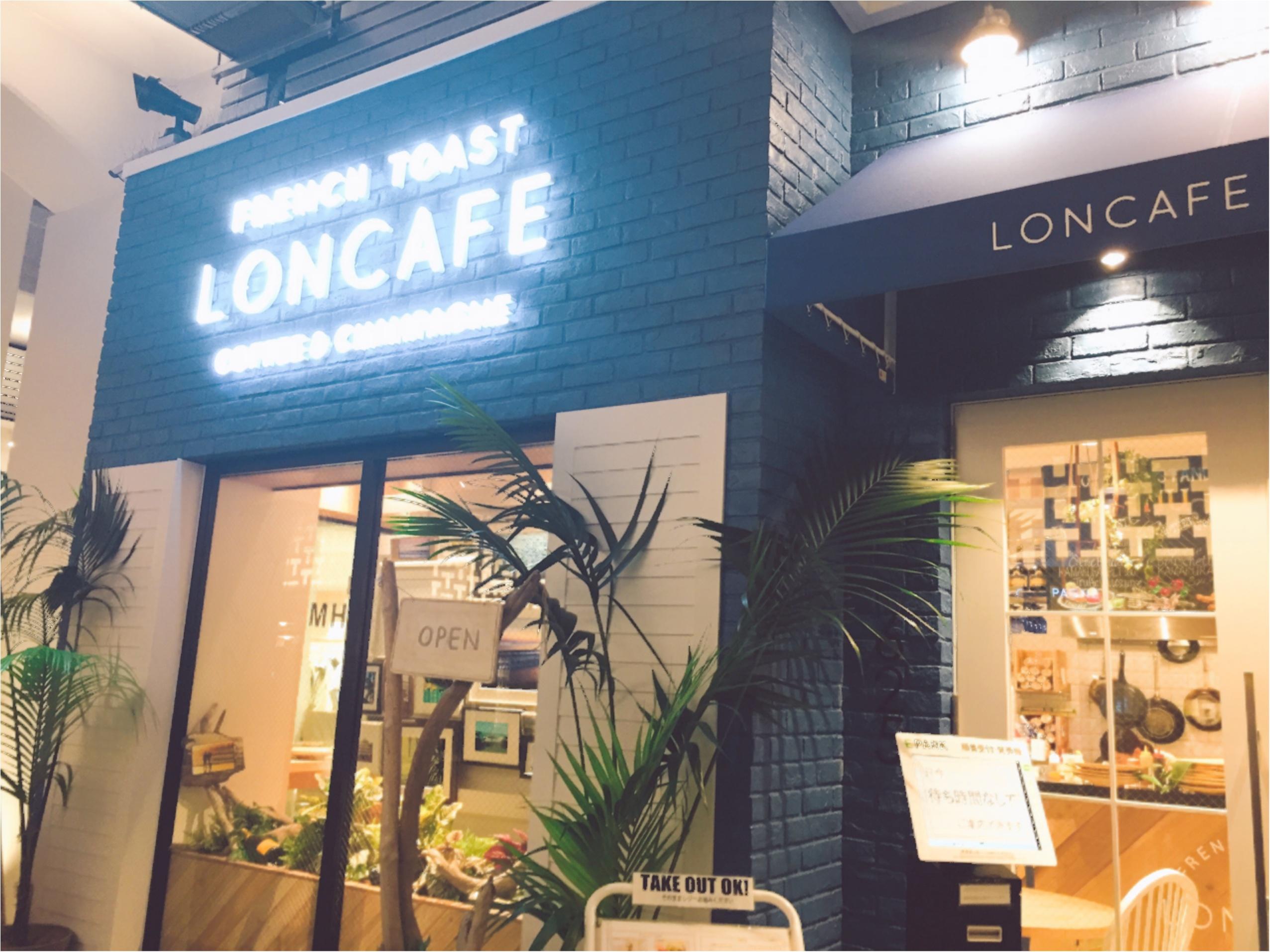 《話題の高架下グルメ》中目黒高架下で食べられる!湘南で人気のフレンチトースト専門店『LONCAFE』の絶品フレンチトーストが幸せ♡*_1