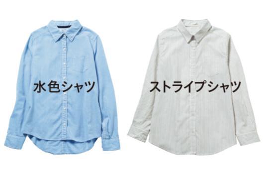 持ってる冬服がよみがえる!「シャツの力」Part1・重ねるシャツ_1