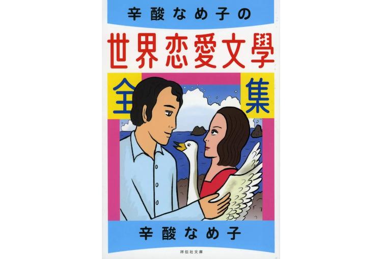 《20代女性におすすめの本:62》『辛酸なめ子の世界恋愛文學全集』辛酸なめ子