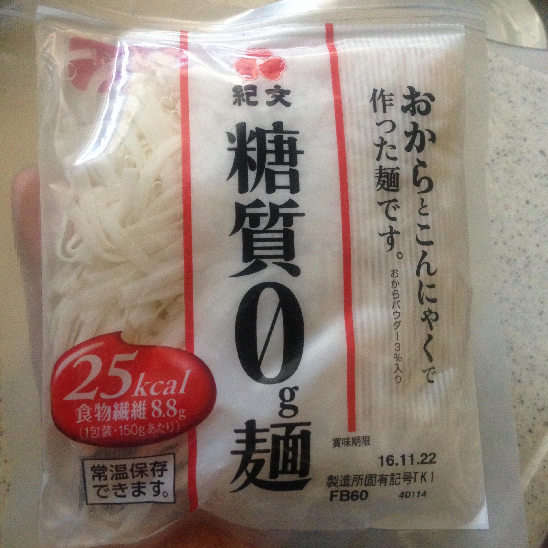 【ロカボ】おからとこんにゃくでつくった糖質ゼロ麺\(^o^)/気にするのはカロリーじゃない!実は糖質の量なんです★_2