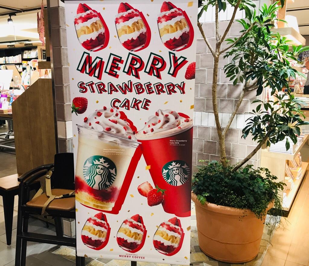 【スタバ新作】ホリデーシーズン到来★とにかく可愛い《メリーストロベリー ケーキ》で一足早くクリスマス気分♡_1